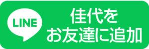 おっとりクロージング起業コンサルタント髙橋佳代の公式ライン
