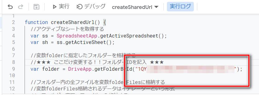 簡単!Googleドライブのファイルの共有URLの一括取得~フォルダ直下の共有リンクが一覧に