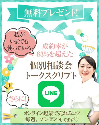 起業初心者専門の女性起業コンサルタント高橋佳代の公式ライン登録