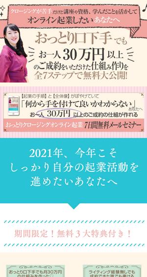 高橋佳代のメルマガ登録用のオプトインページ